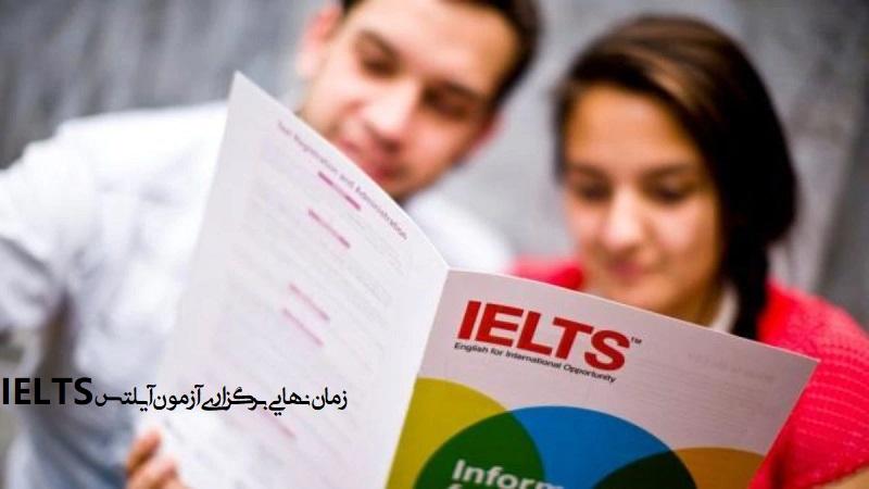 تاریخ نهایی برگزاری آزمون آیلتس در ایران