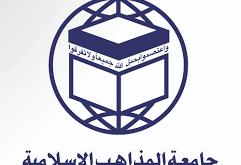 ثبت نام آزمون دانشگاه مذاهب اسلامی