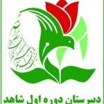 ثبت نام مدارس شاهد پایه هفتم