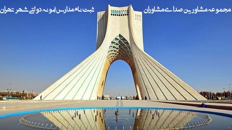 ثبت نام مدارس نمونه دولتی تهران azmoon.tehranedu.ir
