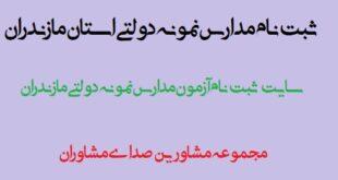 ثبت نام مدارس نمونه دولتی مازندران