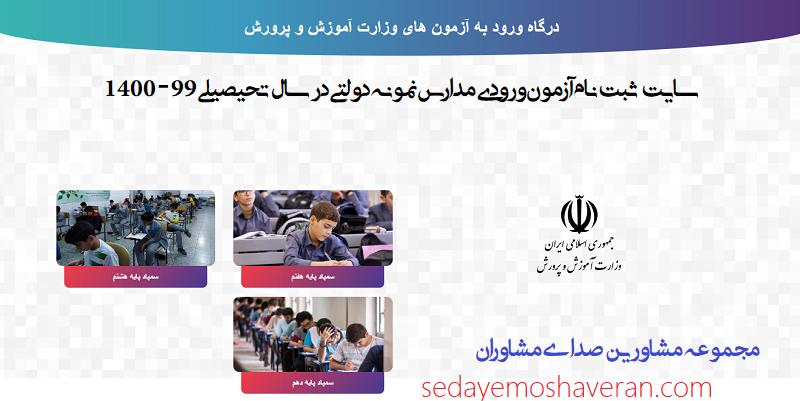 ورود به سامانه ثبت نام مدارس نمونه دولتی