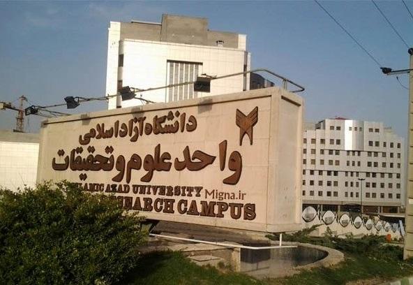 امتحانات پایان ترم علوم و تحقیقات تهران