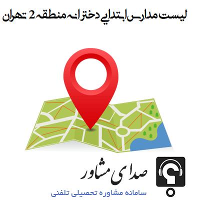 مدارس ابتدایی دخترانه منطقه 2 تهران