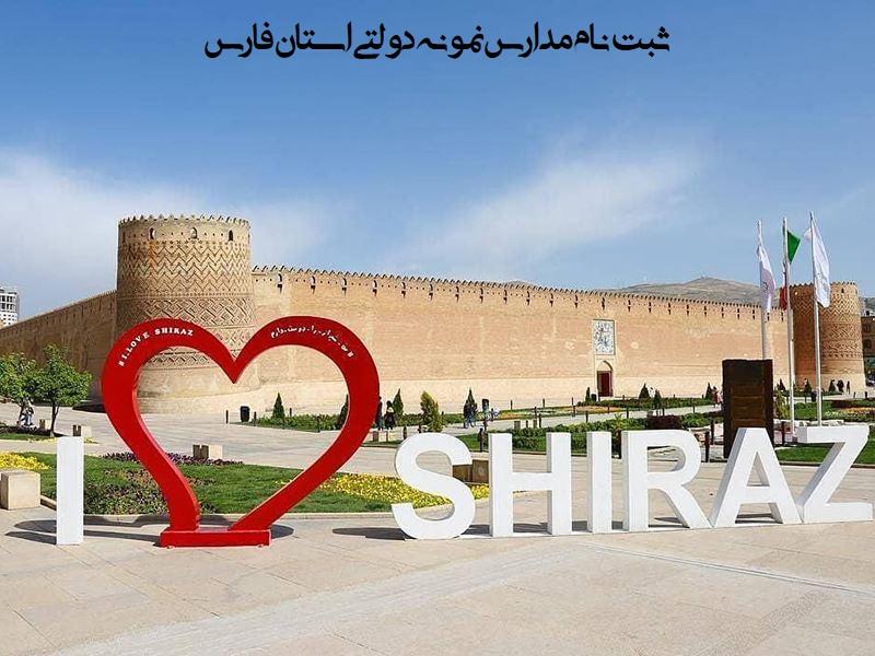 ثبت نام مدارس نمونه دولتی استان فارس