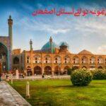 ثبت نام مدارس نمونه دولتی اصفهان