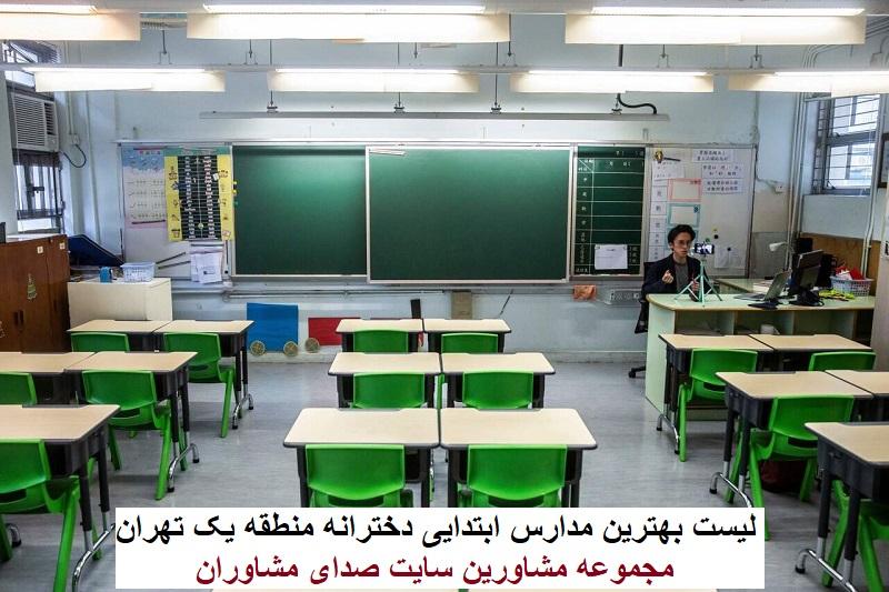 لیست بهترین مدارس ابتدایی دخترانه منطقه یک تهران
