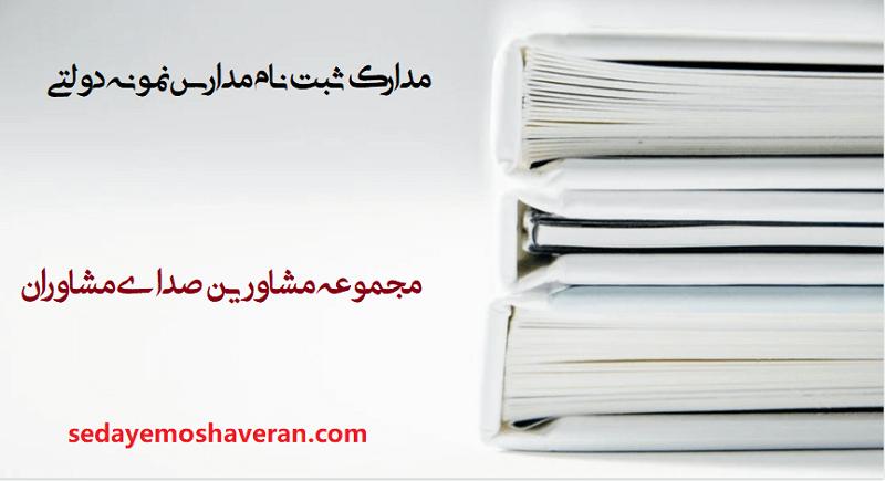 مدارک ثبت نام در مدارس نمونه دولتی