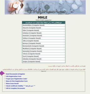 ثبت نام ازمون MHLE