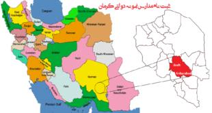 ثبت نام مدارس نمونه دولتی کرمان