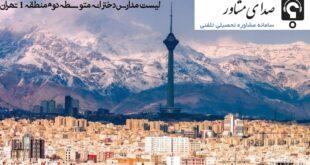 مدارس دخترانه متوسطه منطقه یک تهران