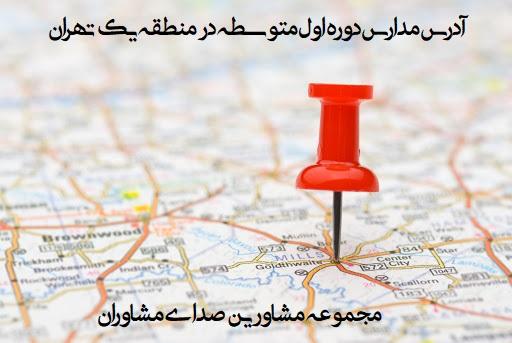 مدارس دوره اول متوسطه منطقه یک تهران