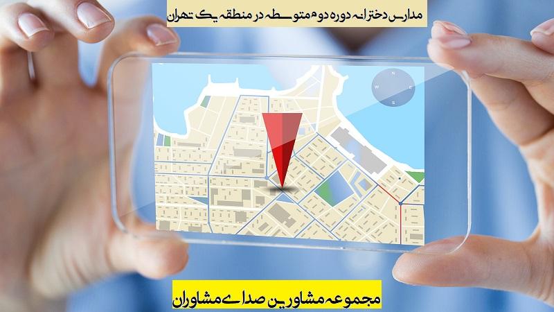 لیست مدارس دخترانه متوسطه دوم منطقه یک تهران