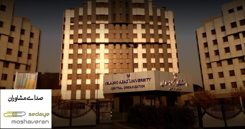 زمان برگزاری امتحانات پایان ترم دانشگاه آزاد