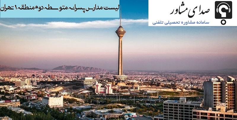 مدارس پسرانه متوسطه دوم در منطقه ۱ تهران