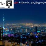 مدارس دخترانه دوره اول متوسطه در منطقه یک تهران