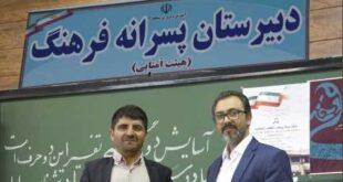 کارت ورود به جلسه مدارس فرهنگ اصفهان
