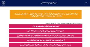 دریافت کارت ورود به جلسه آزمون استخدامی صنایع شیر ایران