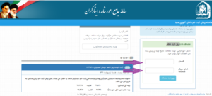 ثبت نام میان پایه مدارس شاهد