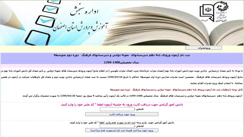 دریافت کارت ورود به جلسه مدارس فرهنگ اصفهان
