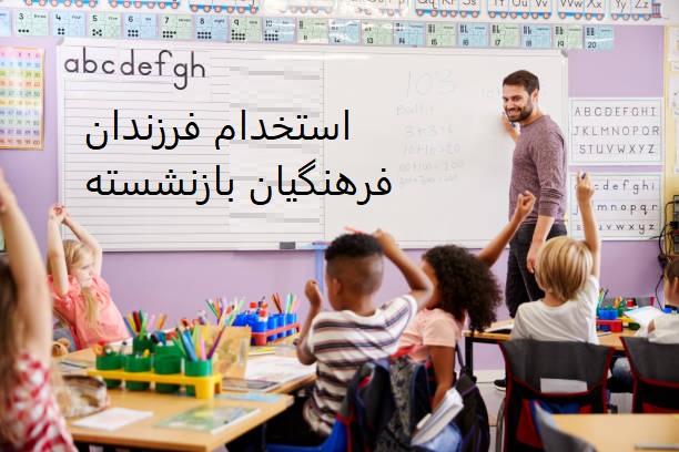 استخدام فرزندان فرهنگیان بازنشسته
