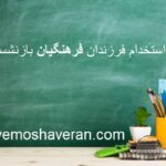 استخدام فرزندان فرهنگی بازنشسته