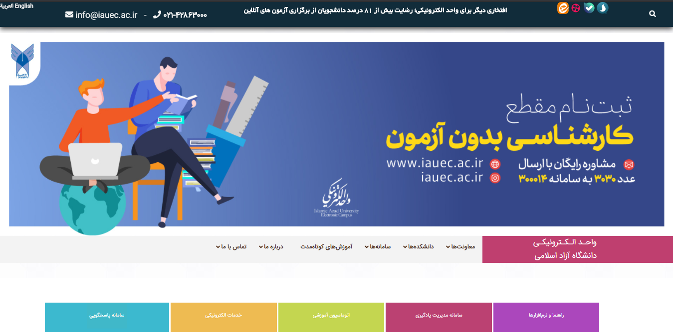آدرس سایت واحد الکترونیکی دانشگاه آزاد