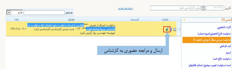 انصراف از تحصیل دانشگاه تهران