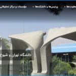 شهریه کارشناسی پردیس دانشگاه تهران