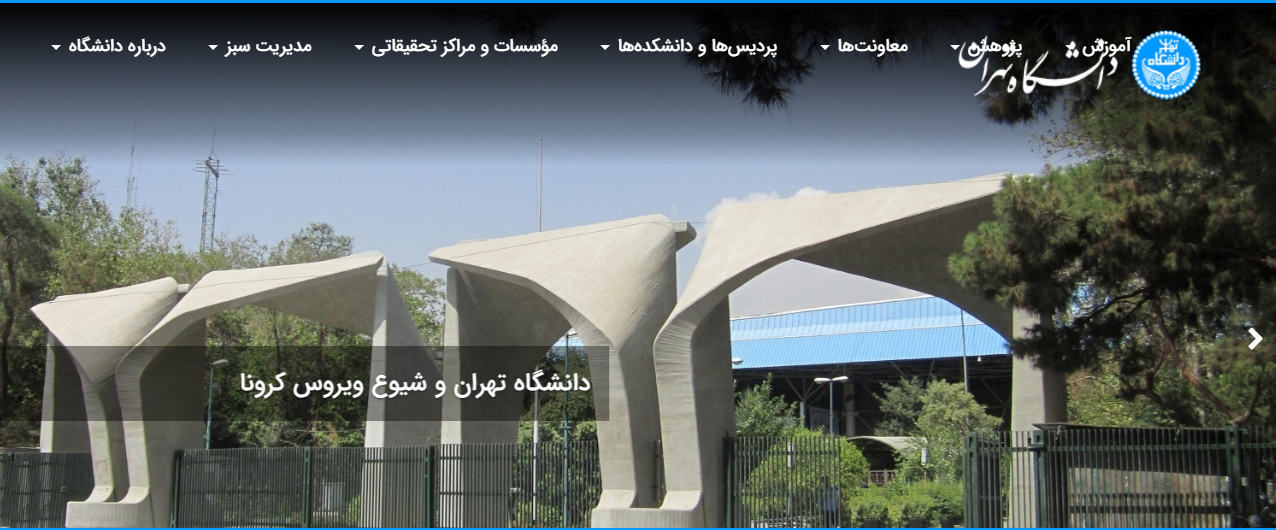 شهریه مقطع کارشناسی پردیس خودگران دانشگاه تهران