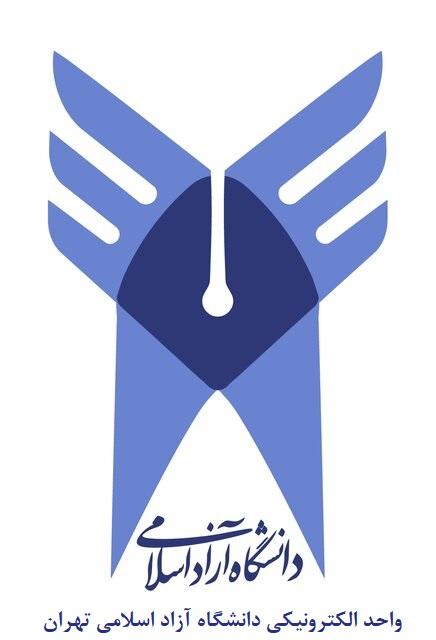 واحد الکترونیکی دانشگاه آزاد اسلامی تهران شمال
