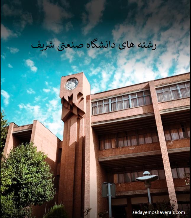 رشته ها و گرایش های دانشگاه شریف