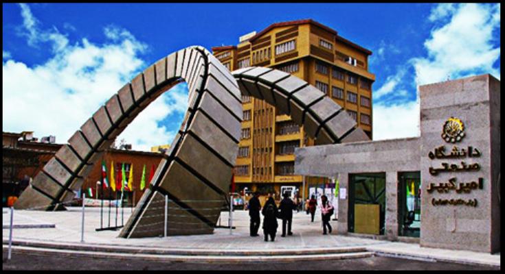 لیست رشته های دانشگاه امیرکبیر
