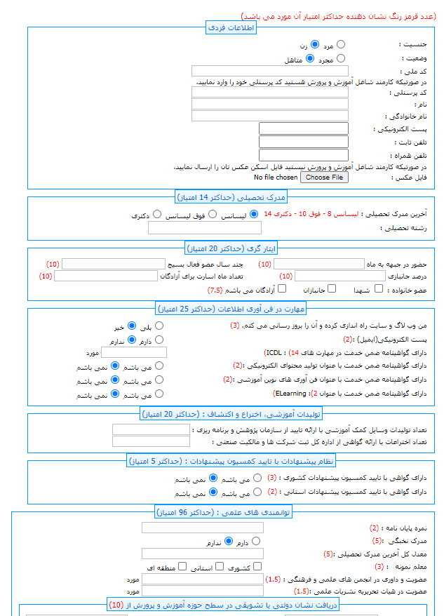ثبت نام مدرس ضمن خدمت فرهنگیان