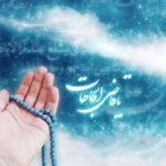 دعا برای قبولی کنکور