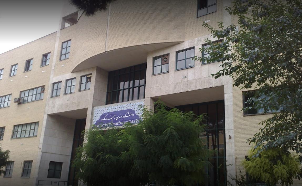 دانشکده مهندسی پلیمر دانشگاه امیرکبیر