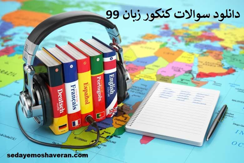 دانلود سوالات کنکور زبان 99