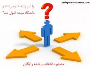 مشاوره انتخاب رشته رایگان
