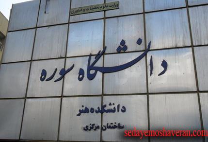دانشگاه سوره