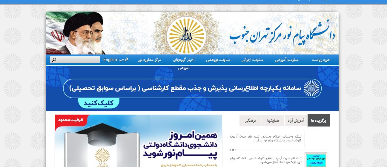 ثبت نام بدون کنکور پیام نور تهران جنوب