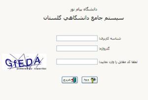 انتخاب واحد دانشگاه پیام نور