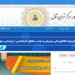 ثبت نام بدون کنکور پیام نور تهران شمال
