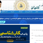 ثبت نام بدون کنکور پیام نور تهران شرق