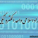 مزایای واحد الکترونیکی دانشگاه آزاد