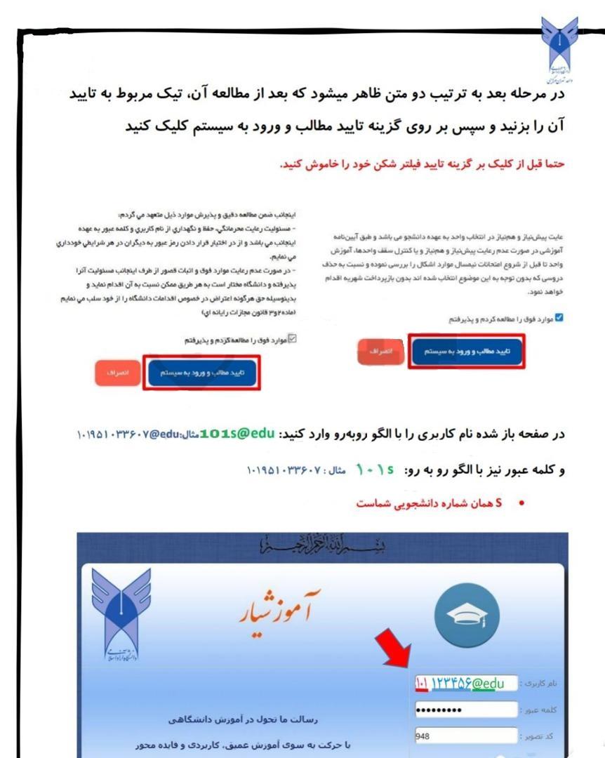 آموزش تصویری ورود به سایت آموزشیار(مرحله 2)