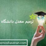 ترمیم معدل دانشگاه آزاد
