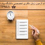 ثبت نام آزمون زبان دکتری تخصصی دانشگاه پیام نور