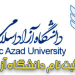 ثبت نام دانشگاه آزاد اسلامی