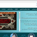 شرایط پذیرش دانشگاه قرآن و حدیث