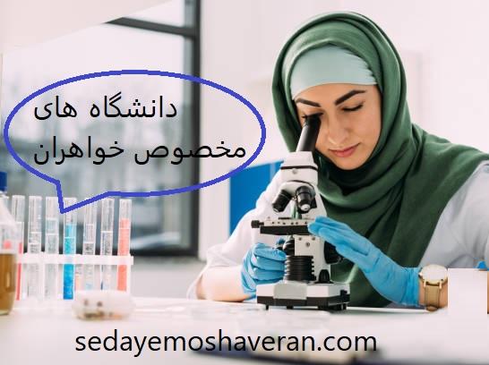 دانشگاه مخصوص خواهران